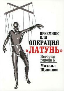 Щипанов М.А. - Преемник, или Операция  Латунь обложка книги
