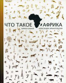 Бабаев К.В. - Что такое Африка обложка книги