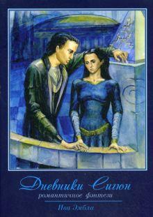 Эмбла Ива - Дневники Сигюн. Романтичное фэнтези обложка книги