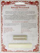 Судьбинки Натальи Степановой (гадания)
