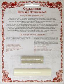 - Судьбинки Натальи Степановой (гадания) обложка книги