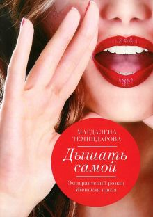 Теминдарова М. - Дышать самой обложка книги