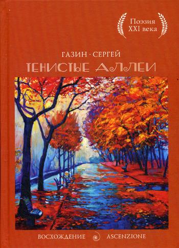 Тенистые аллеи Газин С.Ю.