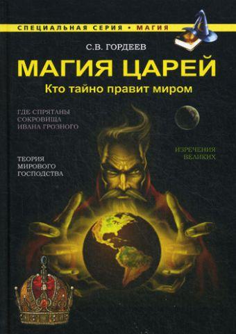 Магия царей. Кто тайно правит миром Гордеев С.В.