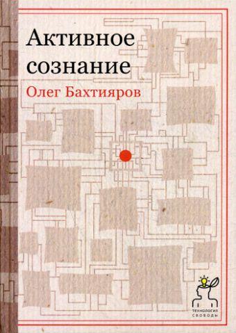 Активное сознание Бахтияров О.
