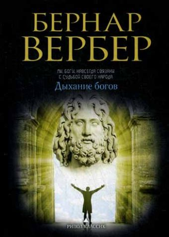 Дыхание богов Вербер Б.