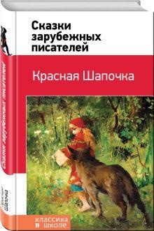 - Красная Шапочка. Сказки зарубежных писателей обложка книги