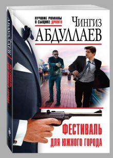 Абдуллаев Ч.А. - Фестиваль для южного города обложка книги
