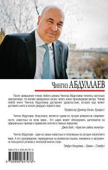 Обложка сзади Фестиваль для южного города Чингиз Абдуллаев