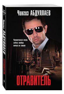 Абдуллаев Ч.А. - Отравитель обложка книги