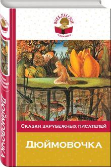 - Дюймовочка. Сказки зарубежных писателей обложка книги
