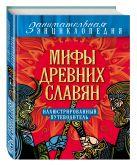 Иликаев А.С. - Мифы древних славян' обложка книги