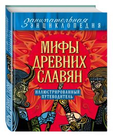 Иликаев А.С. - Мифы древних славян обложка книги