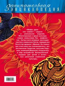 Обложка сзади Мифы древних славян А.С. Иликаев