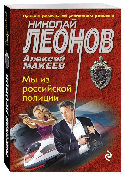 Мы из российской полиции