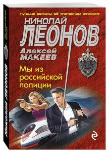Леонов Н.И., Макеев А.В. - Мы из российской полиции обложка книги