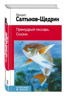 Салтыков-Щедрин М.Е. - Премудрый пескарь. Сказки обложка книги