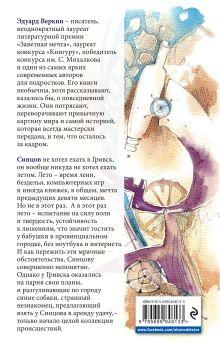 Обложка сзади ЧЯП Эдуард Веркин