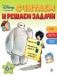 - Считаем и решаем задачи: для детей от 6 лет обложка книги