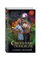 Чередий Г. - Связанные поневоле' обложка книги