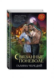 Чередий Г. - Связанные поневоле обложка книги