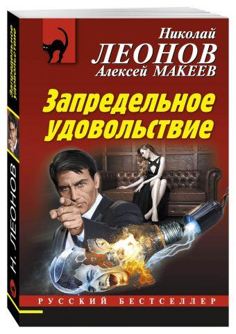 Запредельное удовольствие Леонов Н.И., Макеев А.В.