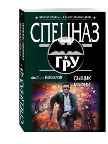 Сыщик мафии обложка книги
