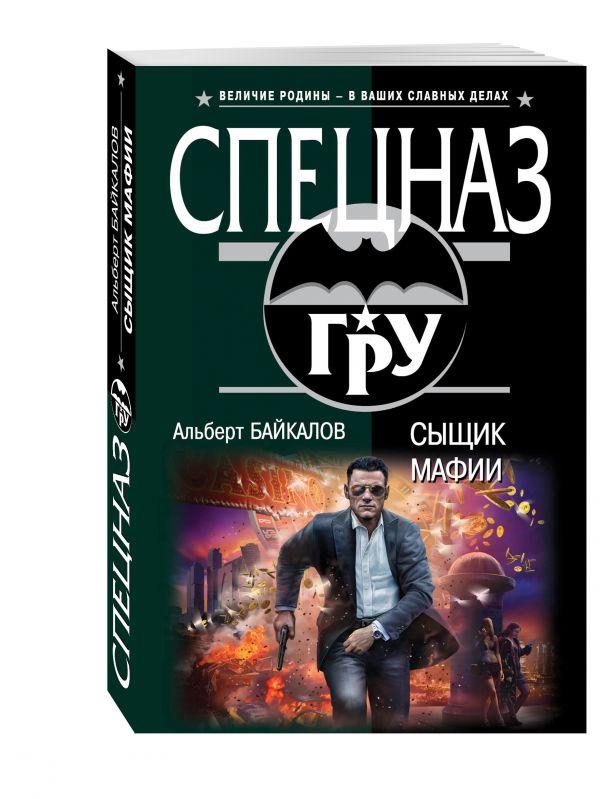 Сыщик мафии Байкалов А.Ю.