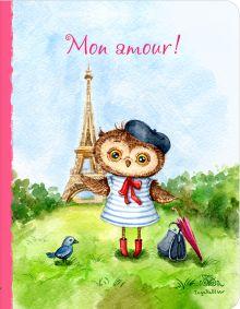 Блокнот. Mon amour (большой)