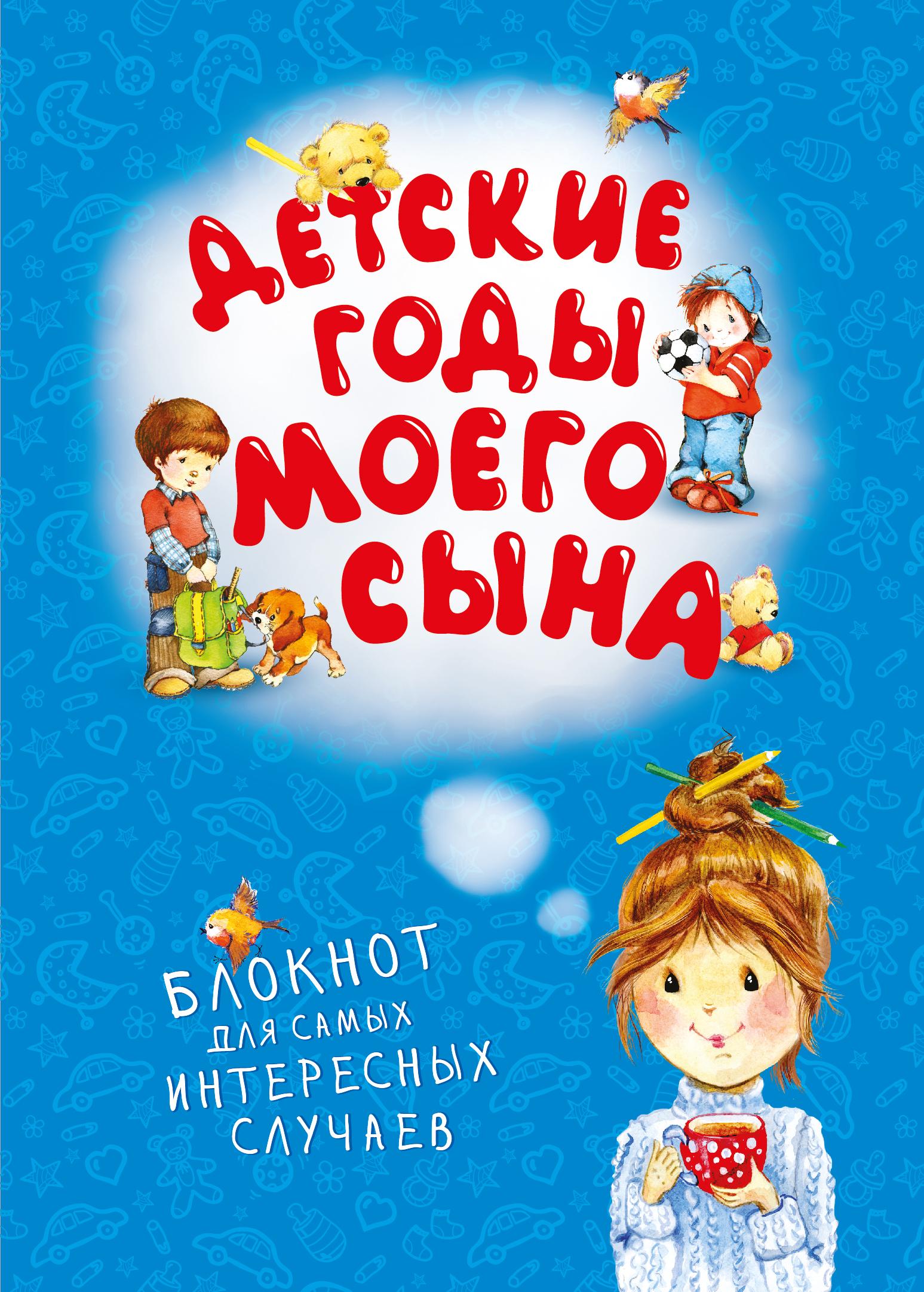 Детские годы моего сына. Блокнот для самых интересных случаев от book24.ru