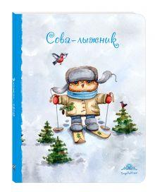 - Блокнот. Сова-лыжник (большой) обложка книги
