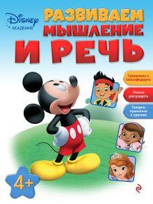 - Развиваем мышление и речь: для детей от 4 лет обложка книги