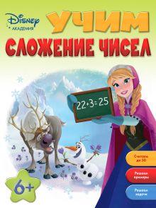 - Учим сложение чисел: для детей от 6 лет обложка книги