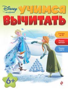 - Учимся вычитать: для детей от 6 лет обложка книги