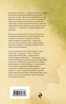 Обложка сзади Сцены из провинциальной жизни Дж. М. Кутзее