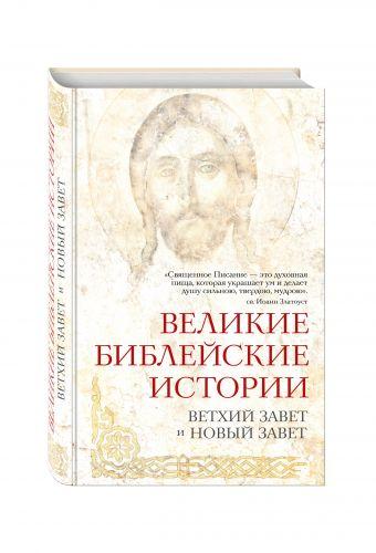 Великие библейские истории. Ветхий Завет и Новый Завет Глаголева О.В.