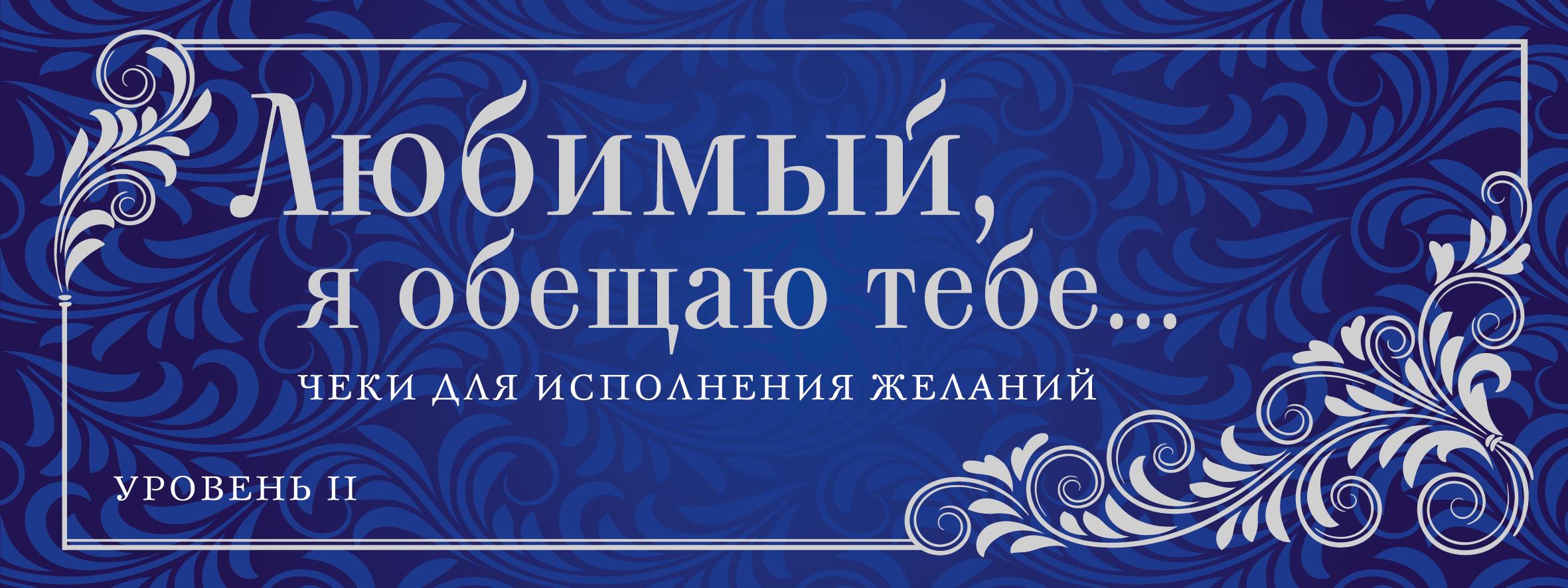 Любимый, я обещаю тебе... Уровень 2. Чеки для исполнения желаний (новое оформление)