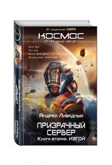 Ливадный А.Л. - Призрачный Сервер. Изгой обложка книги