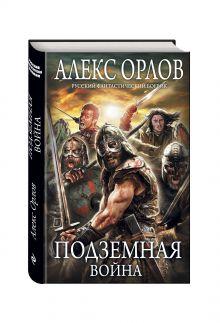Орлов А. - Подземная война обложка книги