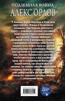 Обложка сзади Подземная война Алекс Орлов