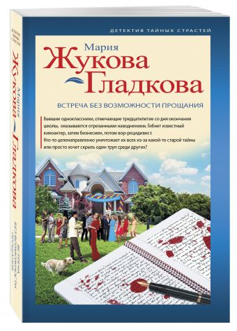 Встреча без возможности прощания Жукова-Гладкова М.