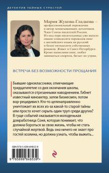 Обложка сзади Встреча без возможности прощания Мария Жукова-Гладкова