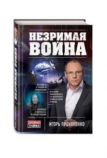 Прокопенко И.С. - Незримая война обложка книги