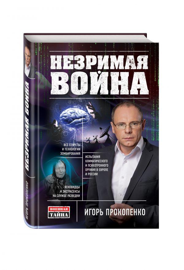 Незримая война Прокопенко И.С.
