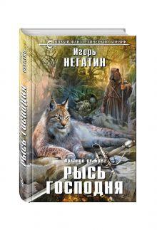 Рысь Господня обложка книги