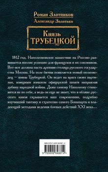 Обложка сзади Князь Трубецкой Роман Злотников, Александр Золотько