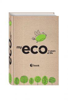 - MY ECO 5 YEARS OF LIFE (крафт-обложка) обложка книги