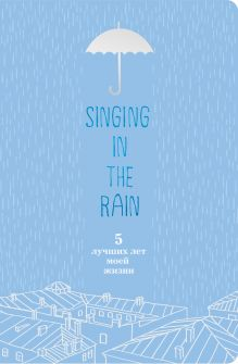 - Singing in the Rain. 5 лучших лет моей жизни (голубой) обложка книги