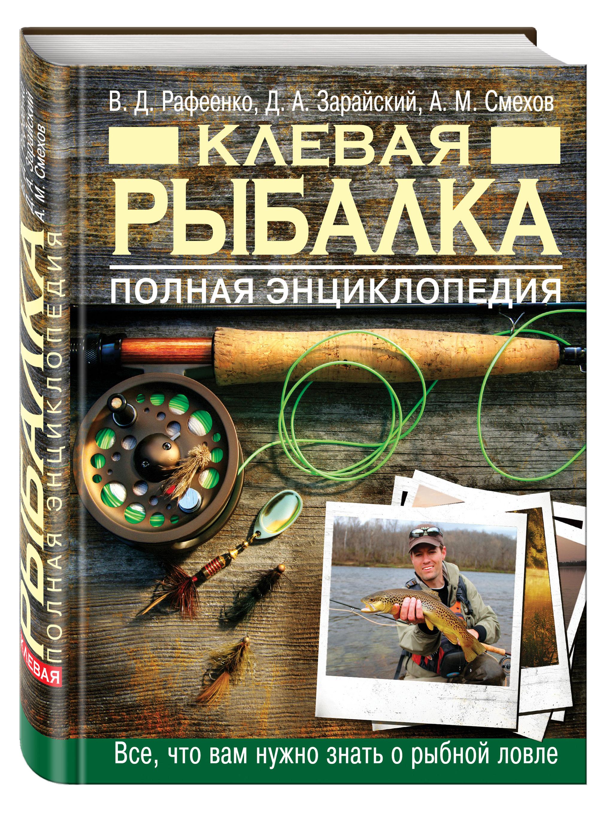 Клевая рыбалка. Полная энциклопедия, 2-е издание ( Рафеенко В.Д., Смехов А.М., Зарайский Д.А.  )
