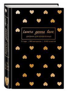 - Lovers Gonna Love. 3 года. 365 вопросов. 2190 ответов (черный с золотом) обложка книги